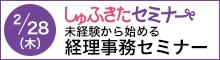 【2/28開催】未経験から始める経理事務セミナー